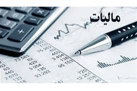 آئین نامه اجرایی ماده ۹۵ قانون مالیات های مستقیم