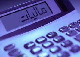ماده ۱۳۴ قانون مالیاتهای مستقیم چیست توضیحات جامع و کامل
