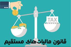 ماده اول و دوم قانون مالیات های مستقیم